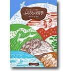 ふるさとの四季 混声合唱のための唱歌メドレー / カワイ出版