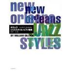 Yahoo!島村楽器 楽譜便ギロック ジャズスタイル・ピアノ曲集 / 全音楽譜出版社