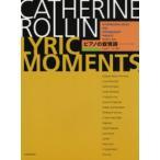 キャサリン・ロリン ピアノの叙情詩(リリック・モーメント) CATHERINE ROLLIN/LYRIC MOMENTS / 全音楽譜出版社