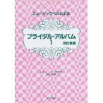 Yahoo!島村楽器 楽譜便ミュージックベルによる ブライダル・アルバム1 改訂新版 / サーベル社