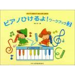かいておぼえておんぷがよめる ピアノひけるよ!ワーク・ブック3 / ドレミ楽譜出版社