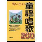 Yahoo!島村楽器 楽譜便思い出の童謡・唱歌200 / 成美堂出版