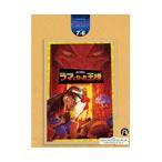エレクトーン ディズニー・シリーズ(グレード7〜6級) ラマになった王様 FD付 / ヤマハミュージックメディア