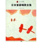 ピアノ伴奏 日本童謡唱歌全集 心に残る日本の歌 / ケイ・エム・ピー