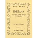 No.093.スメタナ 歌劇「売られた花嫁」序曲 SMETANA DIE VERKAUFTE BRAUT / 日本楽譜出版社