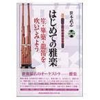 はじめての雅楽 笙・篳篥・龍笛を吹いてみよう CD付 / 東京堂出版