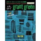 エッセンシャル・ジャズ・ライン グラント・グリーン・スタイルの探究 ギター CD付 / エー・ティ・エヌ