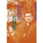 ギターでつまびく 古賀政男110名曲集〈我が心の歌〉 / 全音楽譜出版社