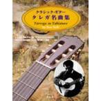 クラシック・ギター/タレガ名曲集 模範演奏CD付 / エー・ティ・エヌ