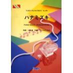 ピアノピース470 ハナミズキ/一青窈 / フェアリー