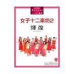 エレクトーン アーチスト・シリーズ(グレード5〜3級) 女子十二楽坊 2 輝煌 FD付 / ヤマハミュージックメディア