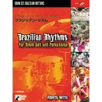 ドラムセットとパーカッションのための ブラジリアン・リズム CD付 / エー・ティ・エヌ