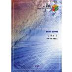 楽譜 バンドスコアピース639 リライト/ASIAN KUNG FU GENERATION / フェアリー