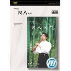 DVD 日本の響き やさしい/尺八入門 / 千野音楽館