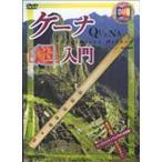 DVD ケーナ[超]入門 / ドレミ楽譜出版社