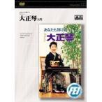 DVD 大正琴入門 / 千野音楽館