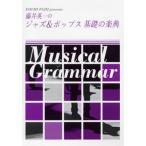 藤井英一のジャズ&ポップス 基礎の楽典 / ヤマハミュージックメディア