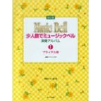 Yahoo!島村楽器 楽譜便改訂版 少人数でミュージックベル 演奏アルバム1/ブライダル編 / サーベル社