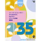 エレクトーン ヒットソング・シリーズ(グレード7〜6級)35 FDデータ付 タイヨウのうた / ヤマハ音楽振興会