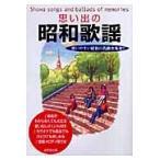 Yahoo!島村楽器 楽譜便思い出の 昭和歌謡 /歌い出しさくいん付き / 成美堂出版