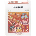 SK468 CHE.R.RY/YUI / ミュージックエイト
