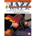 Yahoo!島村楽器 楽譜便フィンガースタイル ジャズ・ギター/ウォーキング・ベース・テクニック CD付き / エー・ティ・エヌ