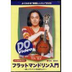 DVD 竹内信次の フラットマンドリン入門 / インクス