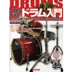 これからはじめる!!ドラム入門 DVD&CD付 / ドレミ