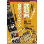 DVD 2008年全日本吹奏楽コンクール 課題曲合奏クリニック / ブレーン