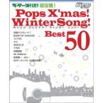 ギター弾き語り 超定番!ポップス・クリスマス!ウインター・ソング!ベスト50 / ヤマハミュージックメディア