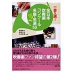 一音入魂! 全日本吹奏楽コンクール名曲・名演50 PART2 / 河出書房新社