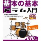 基本の基本 ドラム入門 DVD付き / ヤマハミュージッ