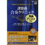 DVD 2009年全日本吹奏楽コンクール 課題曲合奏クリニック / ブレーン