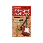 ギターコード ハンドブック/オンコード対応 / 島村楽器