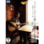 フィンガースタイルで弾く ソロ・ギター名曲集 永遠のメロディ20 CDツキ / リットーミュージック