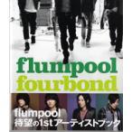 flumpool fourbond / エムオン・エンタテインメント