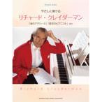 ピアノソロ 初級 やさしく弾ける リチャード・クレイダーマン / ヤマハミュージックメディア