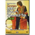 DVD プロのワザを極める カホン・ジャンベ・フレームドラム 上級編/大久保宙 / エー・ティ・エヌ