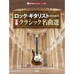 ロック・ギタリストのための 定番クラシック名曲選 CD付 / ドレミ楽譜出版社