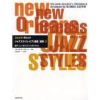 楽譜 ふたりでギロック ジャズスタイル・ピアノ曲集〔連弾〕3 続々・ニューオリンズ・ジャズスタイル / 全音楽譜出版社