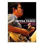 ギター弾き語り 奥田民生 全曲集 1995〜2002 / ドレミ楽譜出版社