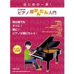 はじめの一歩!ピアノ超かんたん入門 CD付 / シンコーミュージックエンタテイメント