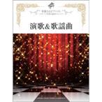 ピアノソロ 華麗なるピアニスト 演歌&歌謡曲 / ヤマハミュージックメディア