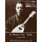 マンドリン独奏曲 機織る乙女 A WEAVING GIRL 萩原朔太郎/作曲 / 現代ギター社