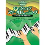 楽譜 ジャズ ピアノ スケールトレーニング メジャー マイナー  PJ17