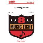 QH1306 さよならの夏〜コクリコ坂から〜/手嶌葵 / ミュージックエイト