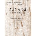 バイオリンセレクトライブラリー32 さよならの夏 〜コクリコ坂から〜 / オンキョウパブリッシュ