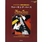 Yahoo!島村楽器 楽譜便ジャズ・ライン演奏の基礎を創る ウォーキング・ベース CD付 / エー・ティ・エヌ