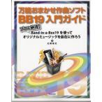 Yahoo!島村楽器 楽譜便万能おまかせ作曲ソフト BB19入門ガイド / スタイルノート