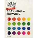 Yahoo!島村楽器 楽譜便ピアノスタイル ベストセレクション 読者が選んだこれだけは弾きたい永遠の名曲20 / リットーミュージック